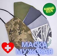 Маска захисна чоловіча, багаторазова, бавовна 100%, Україна, випадкове асорті, 20040062