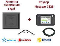 Комплект для интернета (3G/4G/LTE) Роутер Netgear 782S+ Антенна панельная 17 Дб +стартовый пакет
