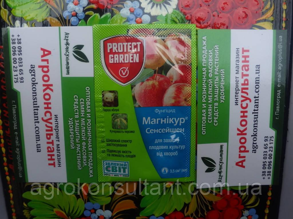 Препарат Магникур Сенсейшн (Луна Сенсейшн) 3.5 мл —  фунгицид для защиты плодовых культур