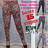Женские лёгкие штаны султанки TIANLEFU C-5XL (в ассортименте более 15 узоров) ЛЖЛ-30146