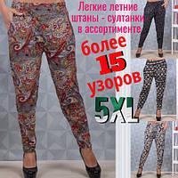 Женские лёгкие штаны султанки TIANLEFU C-5XL (в ассортименте более 15 узоров) ЛЖЛ-30146, фото 1