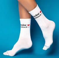 Шкарпетки з приколами демісезонні LOMM Premium Лайк+Репост білі 0125б Україна 37-39р 20035419