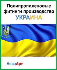 Полипропиленовые фитинги производство Украина