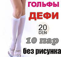 Гольфи білі капронові Дефі гладкі ГЗ-1329