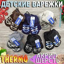 Рукавички, рукавиці дитячі-підліткові