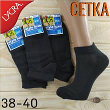 Носки женские с сеткой Style Luxe Стиль Люкс спорт Украина LYCRA чёрные НЖЛ-03234