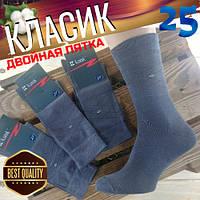 Мужские носки качество люкс двойная пятка деми высокие серые Класик ® Черкасы Украина 25р лайкра НМД-051034