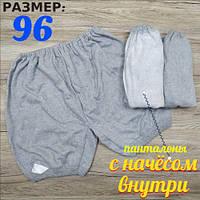 Панталоны начёс женские трикотажные 96 размера ТЖТ-35162, фото 1