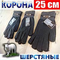 Перчатки мужские шерсть Корона 8115 тёмные 25 см ПМЗ-161613