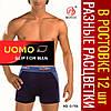 Трусы мужские боксёры UOMO G-766 хлопок (ростовка XL-2XL-3XL-4XL) ТМБ-1811655