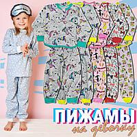 Пижама детская демисезон 68 р девочка трикотаж Украина ТОД-370011, фото 1