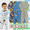 Пижама детская демисезон 72 р мальчик трикотаж Украина ТОД-370006