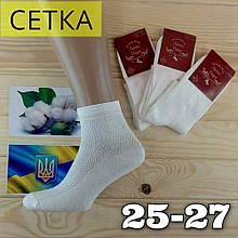 Носки мужские с сеткой Легка Пара 25-27 размер. белые НМЛ-06459