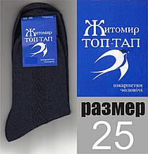 """Носки мужские демисезонные х/б, боковой узор """"Топ-Тап"""", г. Житомир 25 размер джинс НМД-05253"""
