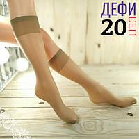 Полугольфы жіночі капронові беж 20 den ДЕФІ ГЗ-13129