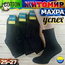 Махровые мужские носки Житомир Украина 25-27р чёрные НМЗ-04318