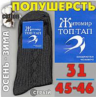 Носки мужские осень зима полушерстяные темно-серые Топ-Тап г. Житомир 31 размер НМД-05378