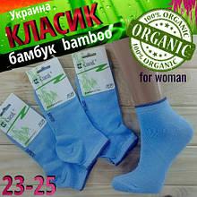 Носки женские люкс качества короткие деми голубые Класик ® Черкассы Украина 23-25р. бамбук НЖД-021065