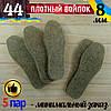 """Стельки """"ВАЛЕНОК"""" (плотный войлок) зимние 44 размер Украина толщина 8мм беж СТЕЛ-290030"""