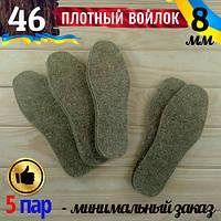 Устілки щільний повсть зимові 46 розмір Україна товщина 8мм беж СТЕЛ-290032