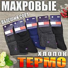 Носки женские махровая стопа средние спорт TH 36-41р тёмное ассорти