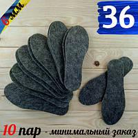 Повстяні устілки зимові 36 розмір Україна товщина 6мм сірі СТЕЛ-290001