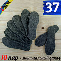 Повстяні устілки зимові 37 розмір Україна товщина 6мм сірі СТЕЛ-290002