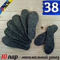 Повстяні устілки зимові 38 розмір Україна товщина 6мм сірі СТЕЛ-290003