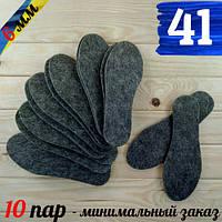 Повстяні устілки зимові 41 розмір Україна товщина 6мм сірі СТЕЛ-290006