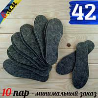 Повстяні устілки зимові 42 розмір Україна товщина 6мм сірі СТЕЛ-290007