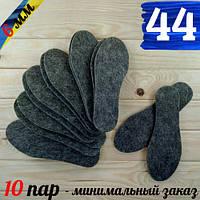 Повстяні устілки зимові 44 розмір Україна товщина 6мм сірі СТЕЛ-290009
