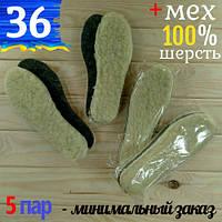 Повстяні устілки зимові з хутром 36 розмір Україна 100% вовна СТЕЛ-290012