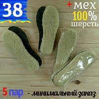 Повстяні устілки зимові з хутром 38 розмір Україна 100% вовна СТЕЛ-290014