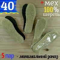 Повстяні устілки зимові з хутром 40 розмір Україна 100% вовна СТЕЛ-290016