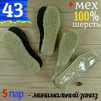 Повстяні устілки зимові з хутром 43 розмір Україна 100% вовна СТЕЛ-290019