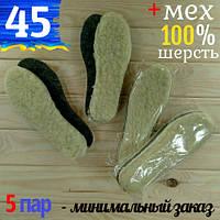 Повстяні устілки зимові з хутром 45 розмір Україна 100% вовна СТЕЛ-290021