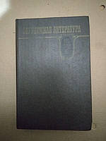 Зарубежная литература. XVII-XVIII ВВ. Хрестоматия. С.Д. Артамонов