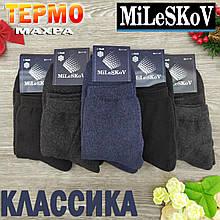 Носки мужские однотонные махровые средние Mileskov 41-45р тёмное ассорти 20034894