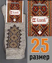"Носки мужские демисезонные ТМ ""Класик"" 25 см вышиванка лен НВ-248"
