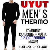 Термо комплект кальсоны + кофта с мехом 2-х сторонний UYUT 805 5шт (L-XL-2XL-3XL-4XL) МТ-140108, фото 1