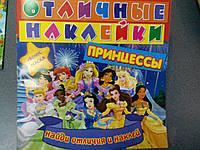 Харьков Найди отличия/принцессы