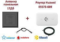 Комплект для интернета (3G/4G/LTE) Роутер Huawei E5573-609+ Антенна панельная 17 Дб +стартовый пакет