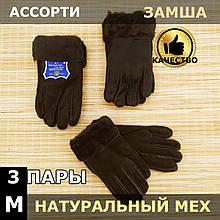 УЦІНКА рукавички жіночі замшеві на хутрі з відворотом розмір M випадкове асорті 20038007
