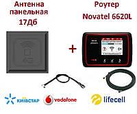 Комплект для интернета (3G/4G/LTE) Роутер Novatel 6620L+ Антенна панельная 17 Дб +стартовый пакет