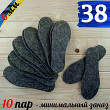 Стельки войлочные зимние 38 размер Украина толщина 6мм серые СТЕЛ-290003