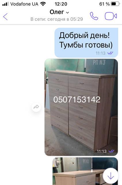Два вместительных комода Модель V1323 - заказ Даценка Олега из Киева