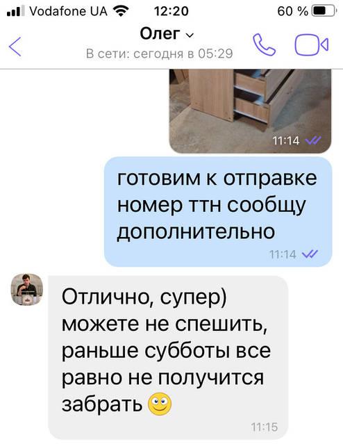 Два комода Модель V1323 для Олега