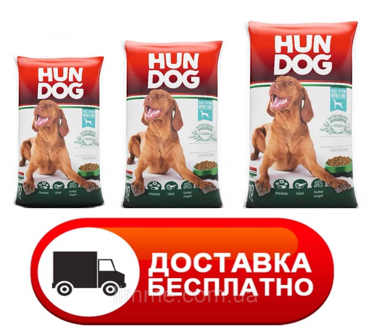 (БЕЗКОШТОВНА ДОСТАВКА) Сухий корм для собак Hun Dog 10 кг. (мясний мікс)