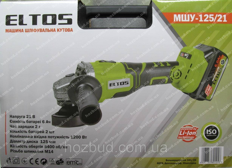 Аккумуляторная болгарка Eltos МШУ-125/21 (21 Вольт)