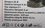 Аккумуляторная болгарка Eltos МШУ-125/21 (21 Вольт), фото 6